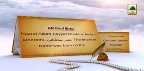 Documentary - Blessings Of Ghulam Jeelani Meerthi رحمۃ اللہ تعالٰی علیہ