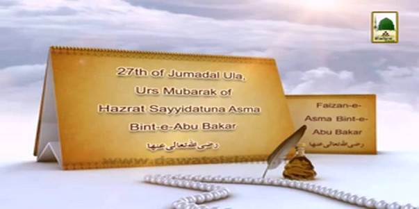 Documentary - Blessings Of Hazrat Sayyidatuna Asma Bint-e-Abi Bakar رضی اللہ تعالٰی عنہا