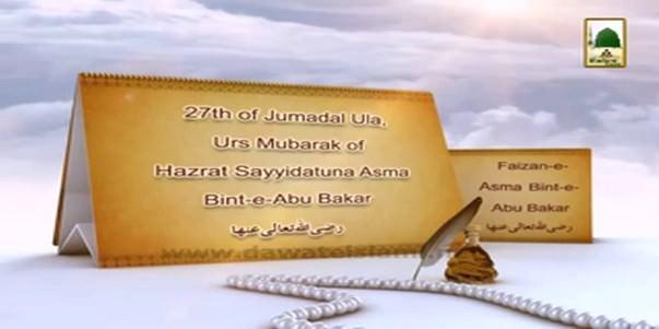 Documentary - Blessings Of Hazrat Sayyidatuna Asma Bint-e-Abi Bakar رضی اللہ تعالٰی عنہا