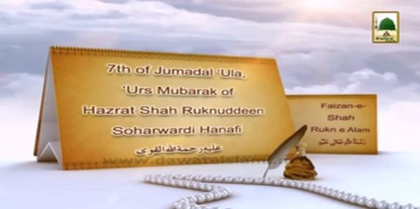 Documentary - Blessings Of Hazrat Shah Ruknuddeen Wal Aalam رحمۃاللہ علیہ