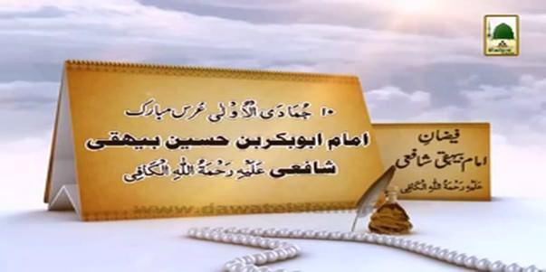 Documentary - Faizan Imam Abu Bakar Bin Hussain Baihaqi Shafi رحمۃاللہ علیہ