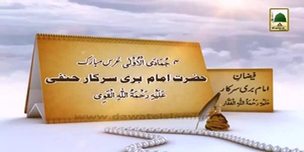 Documentary - Faizan-e-Hazrat Imam Bari Sarkar رحمۃاللہ علیہ