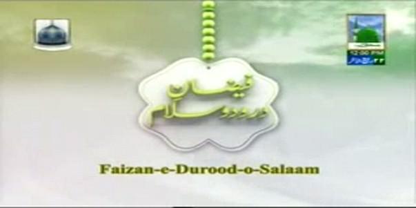 Faizan-E-Durood-O-Salam(Ep:47) - Har Kaam Say Pehlay ALLAH Ka Zikr Aur Durood Pak