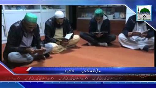 News Clip-10 Dec - Majlis-E-Courses Kay Mukhtalif Madani Kaam