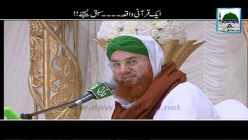 Aik Qurani waqiya……Sabaq Lijiye