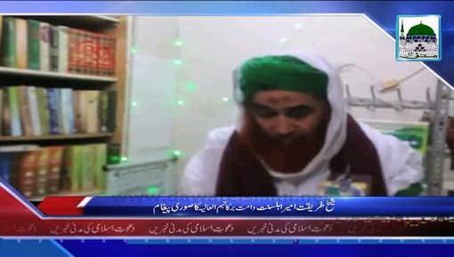 News Clip-13 Dec - Ameer-e-Ahlesunnat دامت برکاتہم العالیہ Ka Soori Paigham Banaam Azam Attari