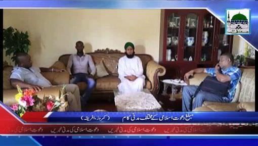 News Clip-13 Dec - Comoros Africa Main Ashiqan-e-Rasoolﷺ Kay Mukhtalif Madani Kaam