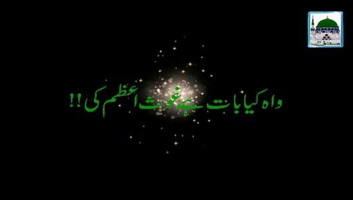 Wah Kia Baat Hai Ghous e Azam Ki