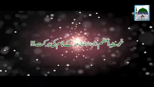 Ghaus-e-Azam Kay Naam Ki Barakat