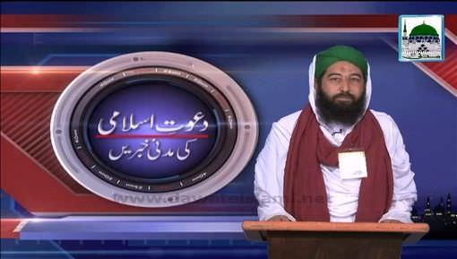 Madani Khabrain Urdu - 15 jan - 04 Rabi ul Aakhir