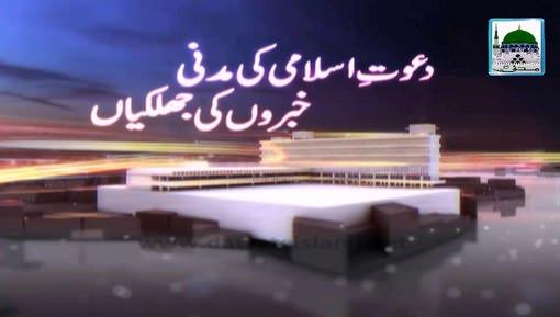 Madani Khabrain Urdu - 17 jan - 06 Rabi ul Aakhir