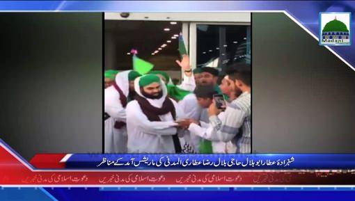 News Clip-17 Jan - Shahzada-e-Attar Haji Bilal Almadani Ki Mauritius Main Amad