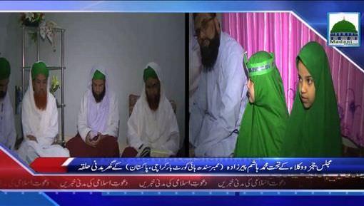 News Clip-26 Oct - Majlis-Wukala-O-Judges Kay Tahat Muhammad Hashim Peerzada Kay Ghar Madani Halqa