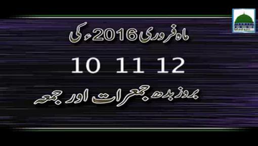 Promo - 03 Roza Sunnaton Bhara Ijtema Bangladesh Starts On 10 Feb 2016