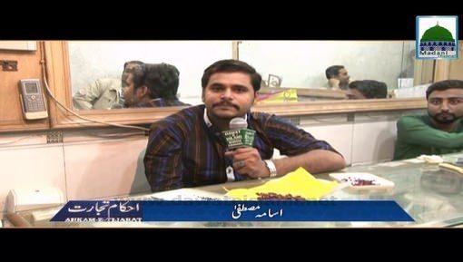Ahkam-e-Tijarat(Ep:129) - Gemstones(Jawahirat) Marketing Kay Masail