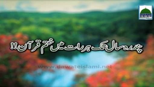 15 Saal Tak Har Raat Main khatm e Quran