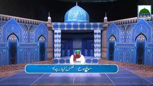 Irshad-e-Ghaus-e-Azam - Nafs Kya Hai