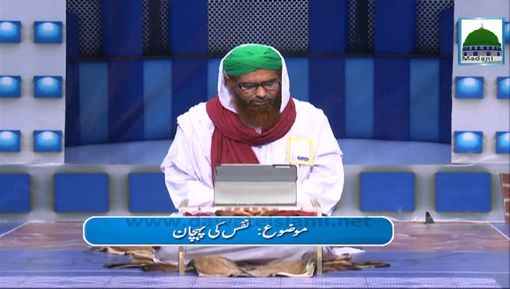 Irshad-e-Ghaus-e-Azam - Nafs Ki Pehchan