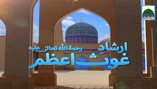 Irshad-e-Ghaus-e-Azam - Momin Ka Andaz