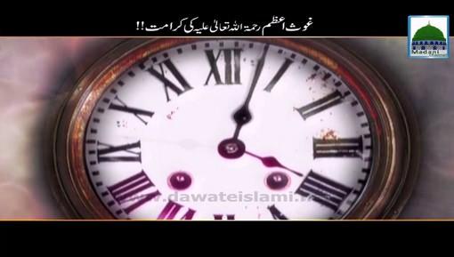 Ghous e Azam Ki Karamat