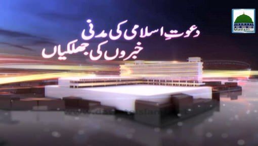 Madani Khabrain Urdu - 18 jan - 07 Rabi ul Aakhir