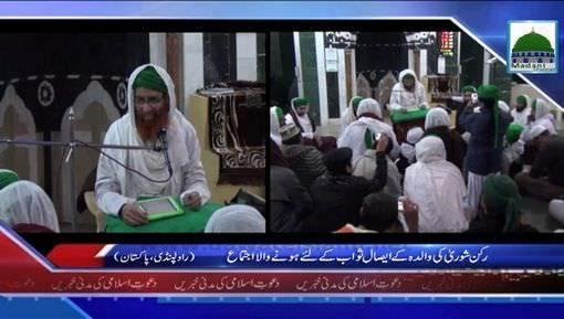 News Clip-18 Jan - Rukn-e-Shura Ki Walida Kay Liye Esal-e-Sawab Ijtima