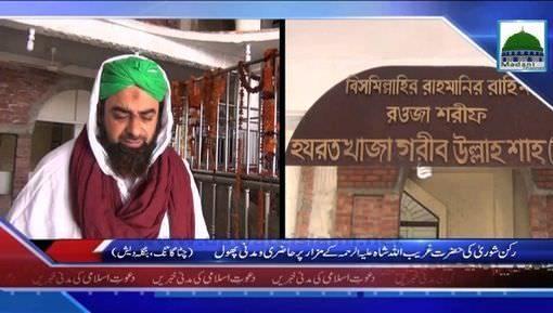 News Clip-18 Jan - Rukn-e-Shura Ki Bangladesh Main Hazrat Ghareebullah Shah علیہ الرحمہKay Mazaar Shareef Par Hazri