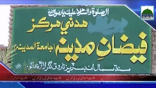 News Clip-18 Jan - Majlis Madrasa-Tul-Madina Kay Tahat Taqseem-E-Asnad Ijtima Bab-ul-Islam Main