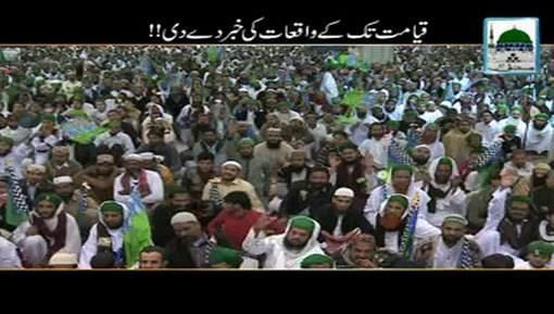 Qayamat Tak Kay Waqiaat Ki Khabr Day Di