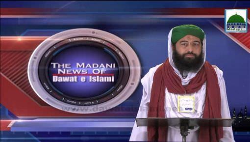 Madani Khabrain Urdu - 20 jan - 09 Rabi ul Aakhir