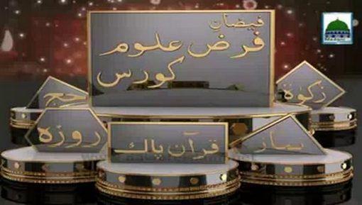 Faizan-e-Farz Uloom Course(Ep:01) - Farz Uloom Kiya Hain?