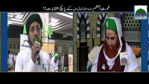 Ghous-e-Pak رحمۃ اللہ علیہ Kay 05 Alqabat