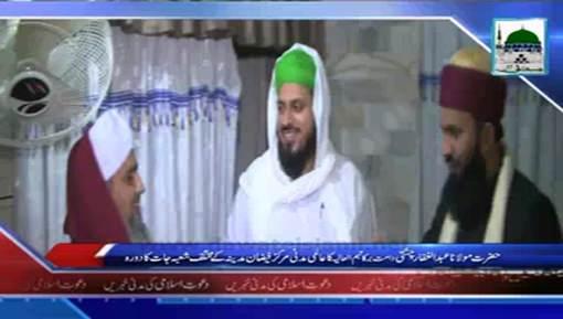 News Clip-15 Jan - Hazrat Maulana Abdul Ghaffar Sahab دامت برکاتہم العالیہKa Faizan-e-Madina Ka Dorah