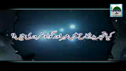 Kia Tajdeed e Nikah Main Mahar Aur Gawah Zarori Hain?