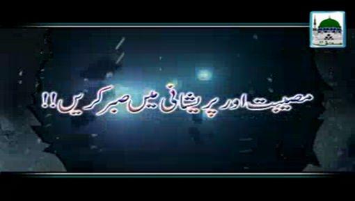 Musibat Aur Pareshani Main Sabar Karain