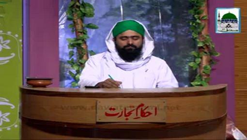 Ahkam-e-Tijarat(Ep:128) - Mutafarriq Masail