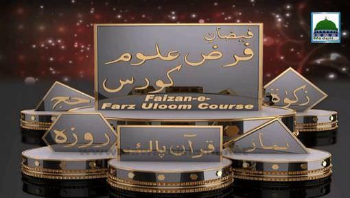 Faizan-e-farz Uloom Course(Ep:02) - ALLAH Ki Zaat-o-Sifaat Kay Mutaliq Aqaid