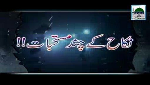 Nikah Kay Chand Mustahabat