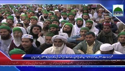 News Clip-20 Jan - ALLAh Kay Khufiya Tadbeer Say Dartay Rehna Chahiye