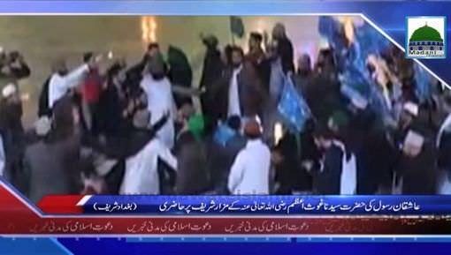 News Clip-20 Jan - Ashiqan-e-Rasoolﷺ  Ki Huzoor Ghaus-e-Azam Kay Mazar Shareef Par Hazri