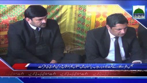 News Clip-20 Jan -  Majlis-e-Wukala-O-Judges Kay Tahat Honay Wala Sunnaton Bhara Ijtima