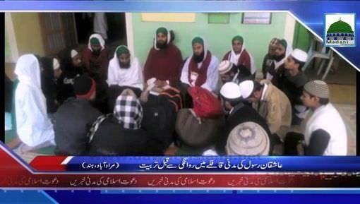 News Clip-20 Jan -  Ashiqan-e-Rasoolﷺ Ki Madani Qafilay Main Rawangi