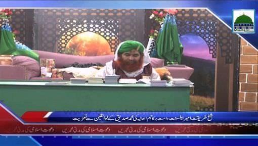 News Clip-20 Jan - Ameer-e-Ahlesunnatدامت برکاتہم العالیہ Ki Muhammad Siddique Kay Lawahiqeen Say Taziyat
