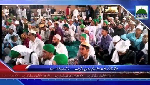 News Clip-20 Jan - Mukhtalif Mumalik Say Ijtima-e-Zikr-o-Naat Kay Manazir