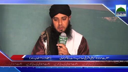 News Clip-20 Jan - Hazrat Maulana Akbar Ali Ashrafi دامت برکاتہم العالیہ Kay Tasurat