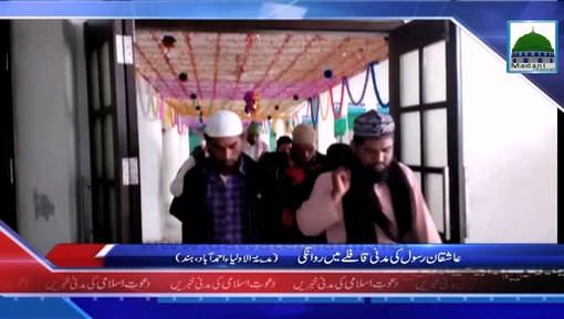 News Clip-20 Jan -  Ashiqan-e-Rasoolﷺ Ki Madani Qafilay Main Rawangi Kay Manazir