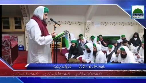 News Clip-20 Jan -  Haftawar Sunnaton Bharay Ajtima Kay Manazir