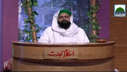Ahkam-E-Tijarat(Ep:130) - Mutafarriq Masail