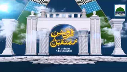 Roshan Mustaqbil(Ep:01) - Tazkira-e-Ghous-e-Aazam رضی اللہ تعالٰی عنہ