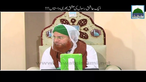 Aik Aashiq e Rasoolﷺ Ki Ishq Bhari Dastan